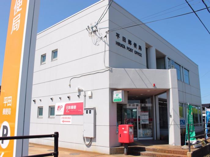 平田郵便局