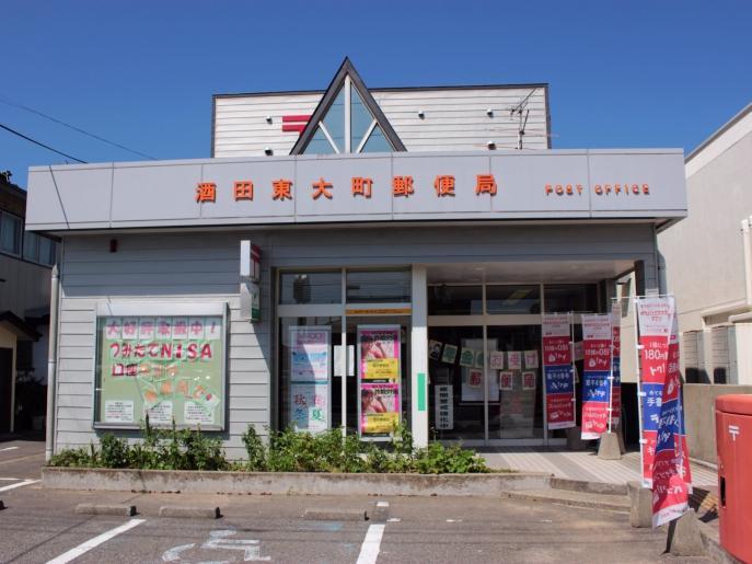 酒田東大町郵便局