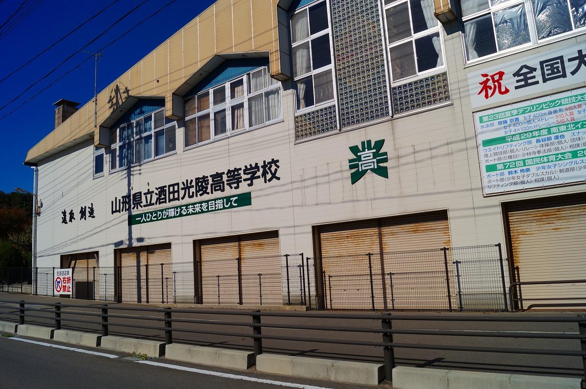山形県立酒田光陵高等学校