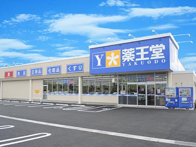 薬王堂酒田平田店