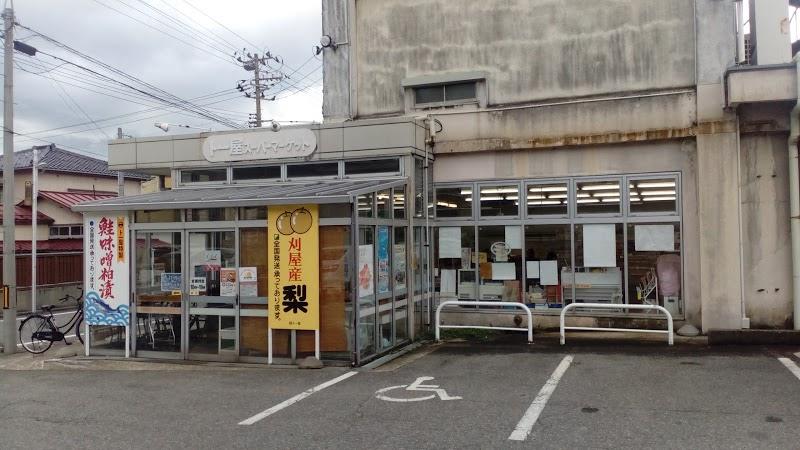 (株)ト一屋 新町店