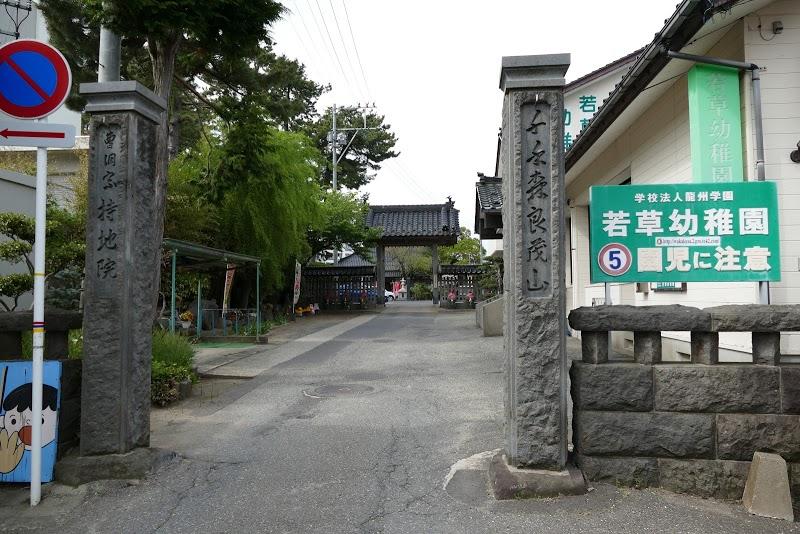 若草幼稚園
