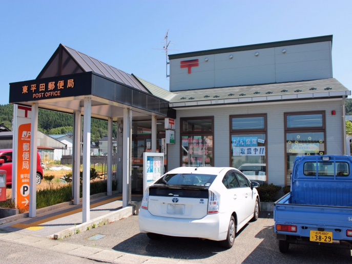 東平田郵便局