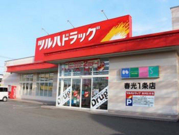 ツルハドラック酒田平田店