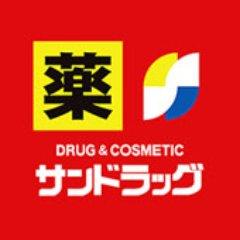 サンドラッグ酒田曙町店