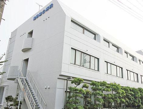 島田総合病院