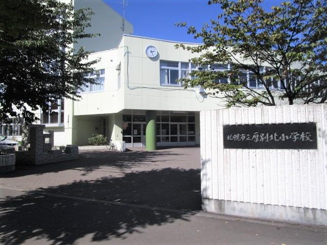 厚別北小学校
