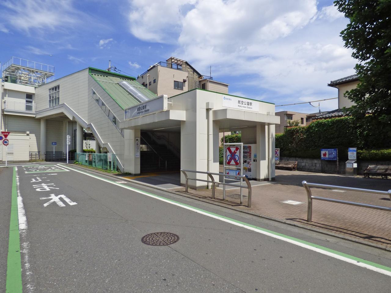 航空公園駅
