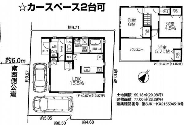新築戸建 狭山市大字水野 西武新宿線入曽駅 2580万円