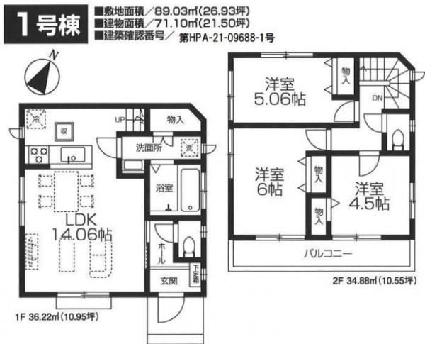 新築戸建 狭山市大字水野 西武新宿線入曽駅 2490万円