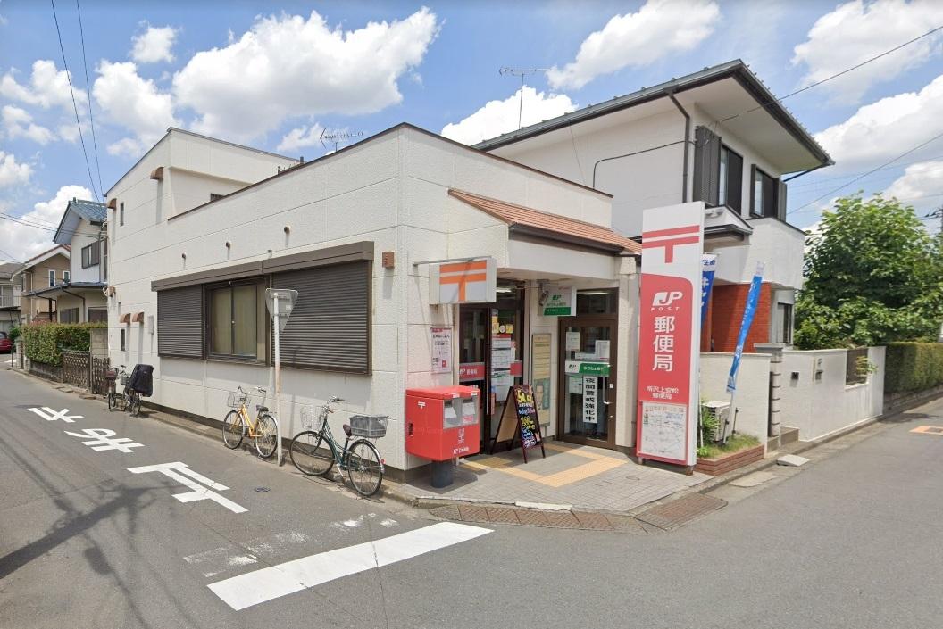 所沢上安松郵便局