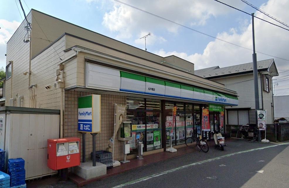ファミリーマート 松戸橋店