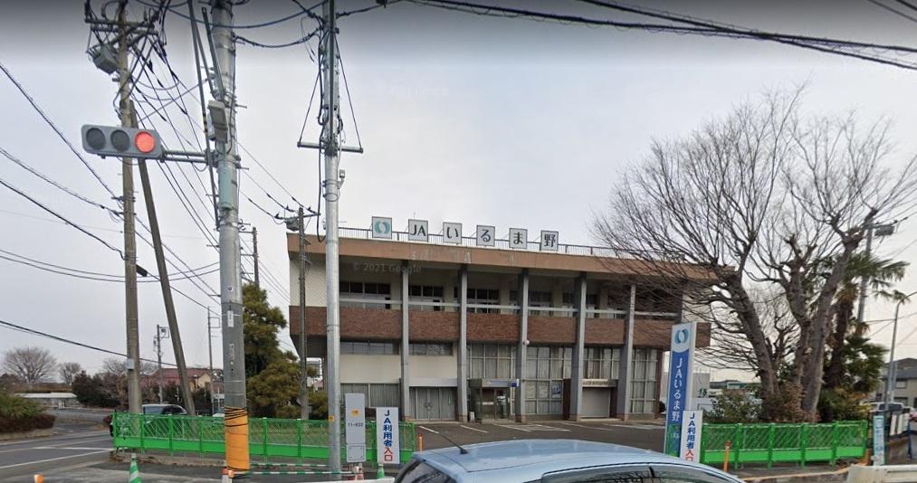 JAいるま野三ケ島支店