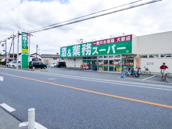業務スーパーリカーキング所沢下山口店