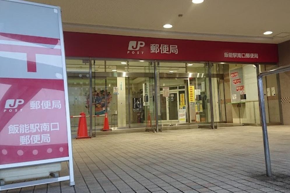飯能駅南口郵便局