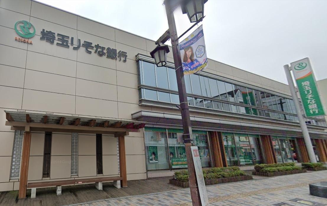 埼玉りそな銀行 飯能支店